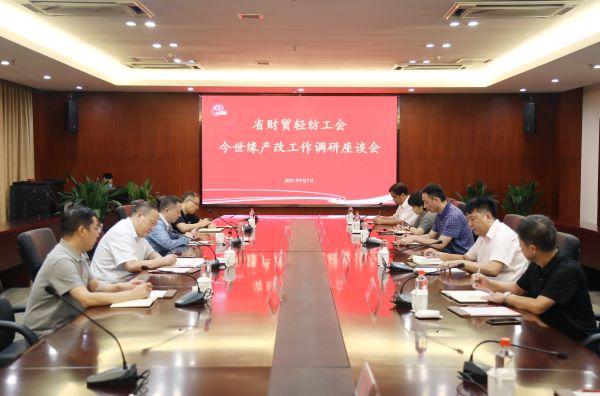 省财贸轻纺工会领导调研鼎点注册产改工作